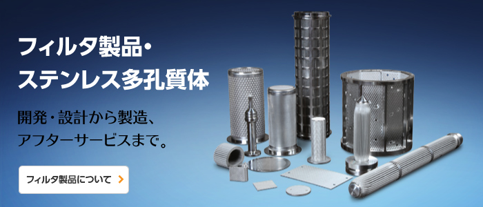 Filter & Stainless Porous / Metal R & D, manufacturing and after sales service <Products>